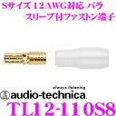 オーディオテクニカ TL12-110S8(バラ売り) 平型ファストン端...