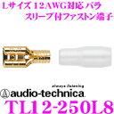 オーディオテクニカ TL12-250L8(バラ売り) 平型ファストン端...