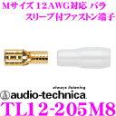 オーディオテクニカ TL12-205M8(バラ売り) 平型ファストン端...
