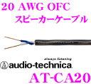 オーディオテクニカ 車載用スピーカーケーブル AT-CA20 20ゲ...