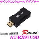 オーディオテクニカ レグザット AT-RX97USB サウンドコントロ...