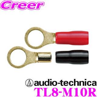 オーディオテクニカ TL8-M10R8AWGのM10端子【数量1で端子2個/スリーブ赤黒各1個のご注文となります】画像