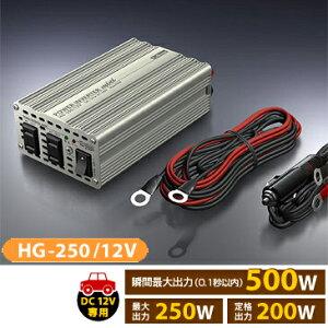 【カードOK!!】セルスター HG-250/12V DC12V→AC100Vインバーター 最大250W