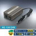 【只今エントリーでポイント6倍!最大21倍!】セルスター HG-150/24V DC24V→AC100Vインバーター 最大150W