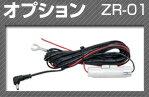 コムテック ZR-01レーダー探知機/ドライブレコーダー用電源直結配線コード
