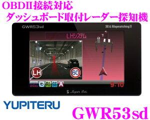【在庫あり即納!!送料無料!!カードOK!!】ユピテル★GWR53sd OBDII接続対応ダッシュボード取付3....