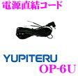 【本商品エントリーでポイント5倍!!】ユピテル OP-6U レーダー探知機用電源直結コード