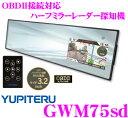 【在庫あり即納!!送料無料!!カードOK!!】ユピテル★GWM75sd OBDII接続対応ハーフミラー型3.2inc...