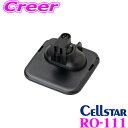 セルスター RO-111 マウントベース 【ASSURA 2013モデル(ワン...