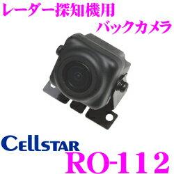 RO-112