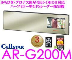 【もちろん新品!!】セルスター AR-G200M ハーフミラー型(平面鏡) OBDII/みちびき/グロナス衛星対応3.2inchGPSレーダー探知機 【データ更新無料ダウンロード対応!!】
