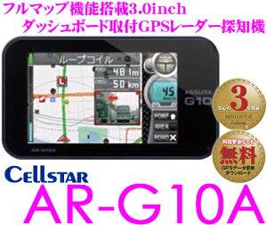 AR-G10A