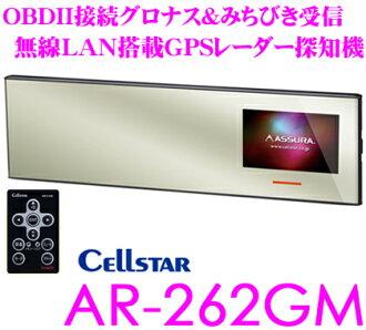 Celester ★ AR-262GM mirror-OBDII / leads / GLONASS /SBAS satellite-enabled wireless LAN built-in 3.2 inch LCD integrated GPS radar detectors