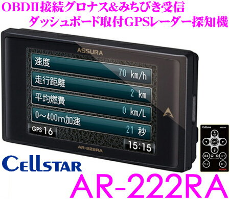 Celester ★ AR-222RA dashboard mounting OBDII / leads / GLONASS /SBAS satellite-enabled 3.2 inch LCD integrated GPS radar detector
