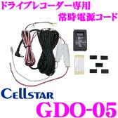 【本商品エントリーでポイント6倍!】セルスター GDO-05 セルスター製 ドライブレコーダー専用 常時電源コード 【ドライブレコーダー/ASSURA外部入力対応機種に対応】