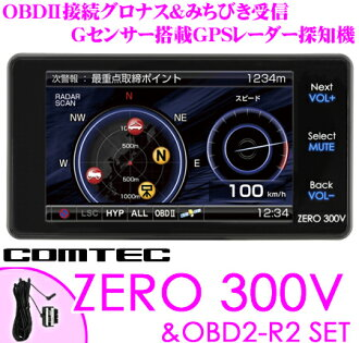 Comtech ZERO 300 V & OBD2-R2 set OBDII connection support / GLONASS & leads received response 3.0 inch TFT LCD integrated GPS radar detectors