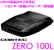 【本商品エントリーでポイント9倍!!】コムテック GPSレーダー探知機 ZERO 100L OBDII接続対応 最新データ更新無料 新型オービス/アイドリングストップ車対応 Gセンサー搭載 コンパクトボディ