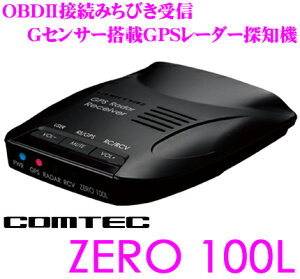 コムテック レーダー オービス アイドリング ストップ センサー コンパクト