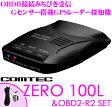 コムテック GPSレーダー探知機 ZERO 100L & OBD2-R2 OBDII接続コードセット 最新データ更新無料 新型オービス/アイドリングストップ車対応 Gセンサー搭載 コンパクトボディ