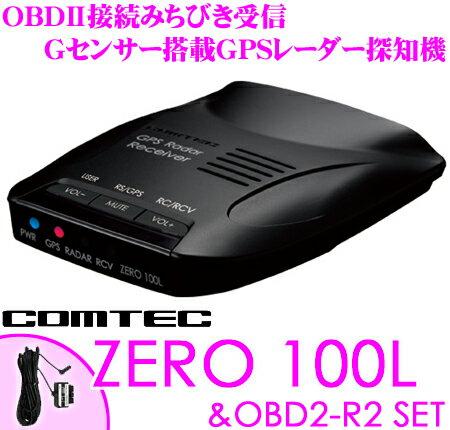 コムテック GPSレーダー探知機 ZERO 100L & OBD2-R2 OBDII接続コードセット 最新データ更新無料 ...