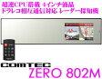 【本商品エントリーでポイント14倍!!】コムテック GPSレーダー探知機 ZERO 802M OBDII接続対応 最新データ更新無料 4.0インチ液晶ハーフミラー型 モーションセンサー 超速CPU Gジャイロ みちびき&グロナス受信搭載 ドラレコ相互通信対応