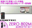 【本商品エントリーでポイント11倍!】コムテック GPSレーダー探知機 ZERO 802M & OBD2-R2 OBDII接続コードセット 最新データ更新無料 4.0インチ液晶ハーフミラー型 モーションセンサー 超速CPU Gジャイロ搭載 HV車対応 ドラレコ相互通信対応