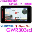 ユピテル GPSレーダー探知機 GWR303sd OBDII接続対応 3.6インチ液晶一体型 タッチパネル 小型オービス対応 準天頂衛星+ガリレオ衛星受信