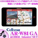 セルスター 超速GPSレーダー探知機 AR-W81GA & ...