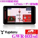 ユピテル GPSレーダー探知機 GWR403sd OBDII接続対応 3.6インチ液晶一体型 タッチパネル 小型オービス対応 準天頂衛星+ガリレオ衛星受信 GWR303sd後継品