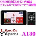 ユピテル GPSレーダー探知機 A130 OBDII接続対応...