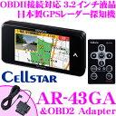 セルスター GPSレーダー探知機 AR-43GA & RO-...