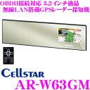セルスター GPSレーダー探知機 AR-W63GMOBDII...