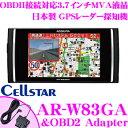 セルスター 超速GPSレーダー探知機 AR-W83GA & RO-117 3.7イ...