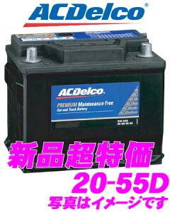 AC DELCO★欧州車用バッテリー 20-55D【アウディA3/A4 1.8クワトロ/TT/メルセデスベンツ/プジョー206/306/307/406など】