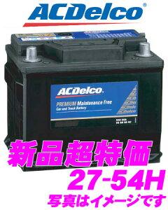 【カードOK!!】AC DELCO★欧州車用バッテリー 27-54H【フォルクスワーゲン(ゴルフIII・パサー...
