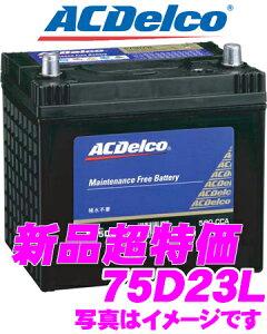 【在庫あり即納!!送料無料!!カードOK!!】AC DELCO★ACデルコ 国産車用バッテリー S75D23L【65D...