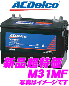 AC DELCO★ACデルコ M31MF Voyagerマリン用ディープサイクルメンテナンスフリーバッテリー