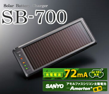 5/9-5/16はP2倍 セルスターSB-700ソーラーバッテリー充電器 パナソニック製アモルファスシリコン太陽電池採用充電電