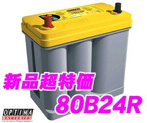 オプティマ イエロー バッテリー