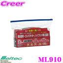 大自工業 Meltec ML910 ブースターケーブル 【長さ3.5m 50A】