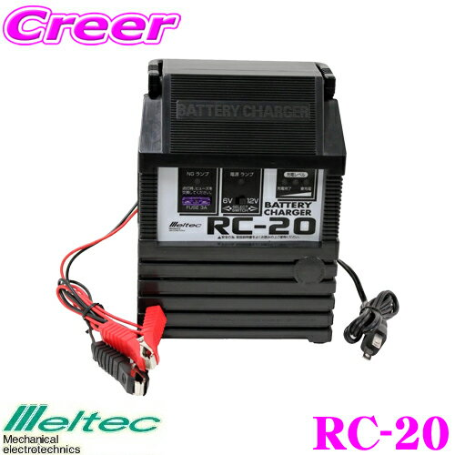 4/9〜4/16はエントリーで最大P38.5倍 大自工業MeltecRC-20バッテリー充電器 MAX1.6A/開放型バッテリ