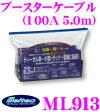 大自工業 Meltec ML913 ブースターケーブル 【長さ5.0m 100A】