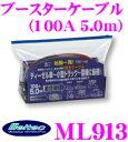 【4/18はP2倍】大自工業 Meltec ML913 ブースターケーブル 【...