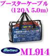 大自工業 Meltec ML914 ブースターケーブル 【長さ5.0m 120A】