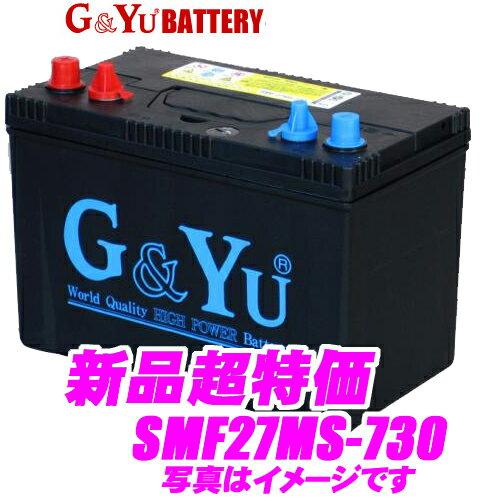 G&Yu SMF27MS-730 マリン用ディープサイクルバッテリー