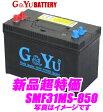 【本商品エントリーでポイント5倍!!】G&Yu SMF31MS-850 マリン用ディープサイクルバッテリー 【メンテナンスフリー/12ヶ月保証】