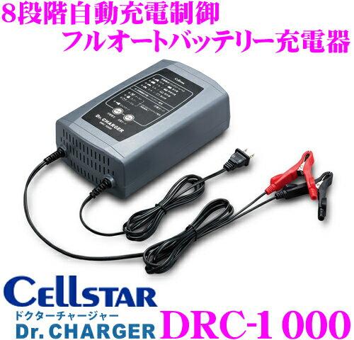 セルスター Dr.Charger DRC-1000 8段階自動充電制御バッテリー充電器 【パルス充電/フロート充電+...