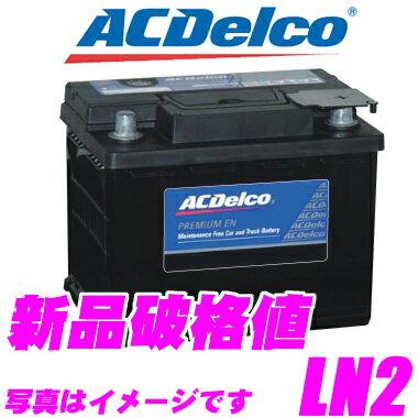 AC DELCO ACデルコ LN2 欧州車用バッテリー 【BMW E87(1シリーズ) アルファロメオ145 155 サーブ9-...