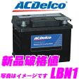 AC DELCO ACデルコ LBN1 欧州車用バッテリー 【フィアット500 バルケッタ パンダ プント プジョー106 107等】