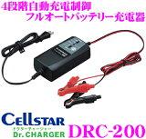 セルスター Dr.Charger DRC-200 4段階自動充電制御バッテリー充電器 【パルス充電/フロート充電/バッテリーチェッカー機能付 二輪車用バッテリー/オープンバッテリー/シールド/ドライバッテリー対応】